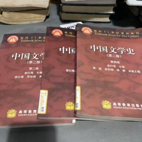 中国文学史 (第二版)第四卷+第二卷+第一卷 3册合售