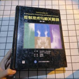 放射技术与相关解剖(第6版)