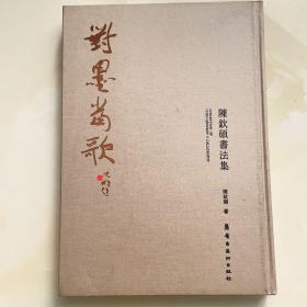 对墨当歌:陈钦硕书法集