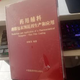 药用辅料:薄膜包衣预混剂生产和应用