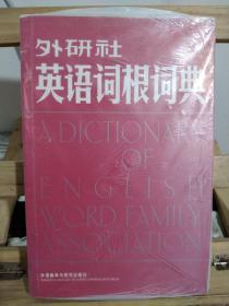 外研社英语词根词典