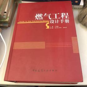 燃气工程设计手册