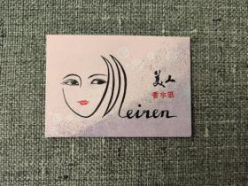 老香片:[美人]香水纸