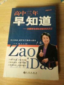 高中三年早知道:中国学生成长经验访谈之三(增补本)
