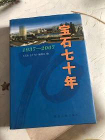宝石七十年:1937-2007