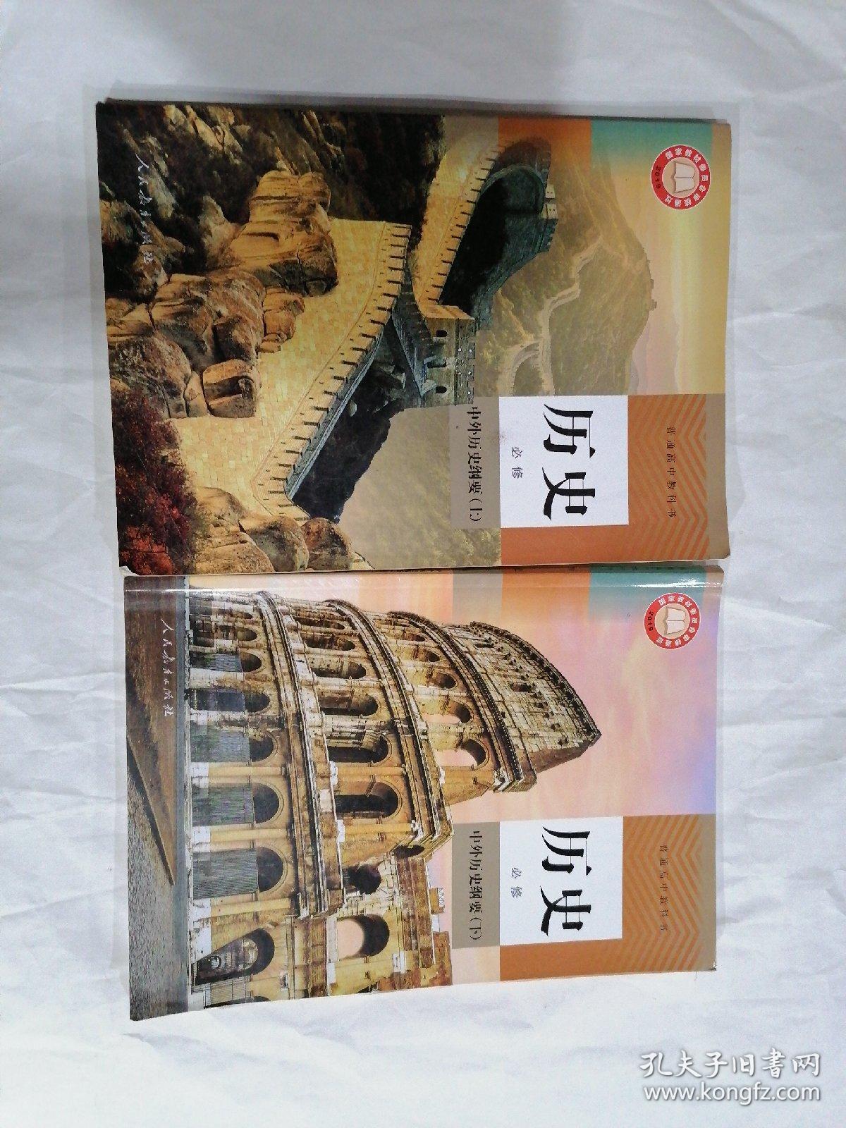 人教版新版高中历史 必修上下册共2册