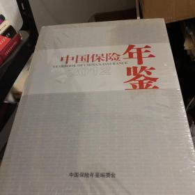 2012年 中国保险年鉴