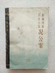 况公案(新编绣像历史小说)