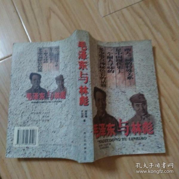 毛泽东与林彪【大32开】  包邮挂