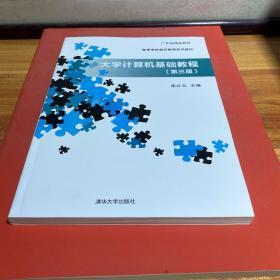 大学计算机基础教程(第三版)