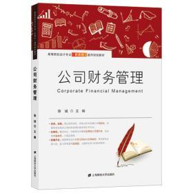 公司财务管理