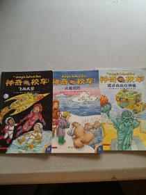 神奇校车·桥梁书版3本合售