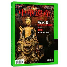 中华遗产  2021/07 陕西石窟 泉州