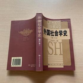 外国社会学史  (内容干净整洁,无笔记)