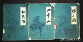 评书《兴唐传》之《四平山》、《虹霓关》、《抢三关》三本