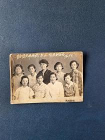 青岛复兴祥橡胶厂,胶跟组留念(1960年)