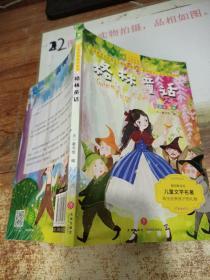 儿童必读童话故事 注音彩绘版  格林童话