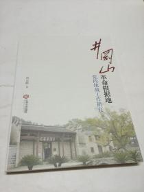 井岡山革命根據地黨的統戰工作研究 【作者簽名本】