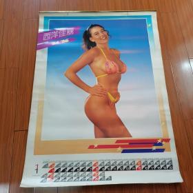 1994、1995双年特大挂历。《西洋佳丽》。共12张三点式着装。
