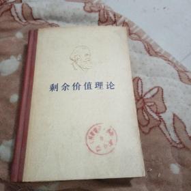 剩余价值理论第1册
