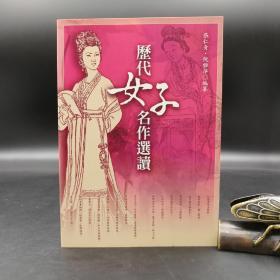 特惠·台湾万卷楼版  张仁青、倪雅萍编 《历代女子名作选读》