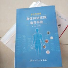 彩色图谱版:身体评估实践指导手册