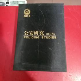 公安研究2013合订本(1一6,7一12,附外盒)