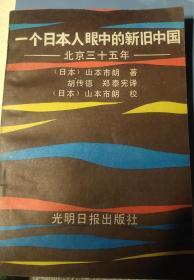 一个日本人眼中的新旧中国
