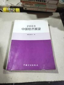 2003中国经济展望