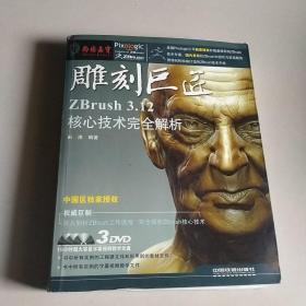 雕刻巨匠:ZBrush 3.12核心技术完全解析