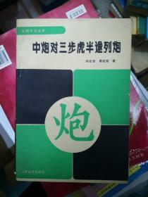中炮三步虎对半途列炮(象棋布局丛书)