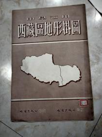 西藏区地形挂图