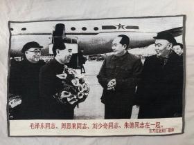毛主席画像文革刺绣织锦绣丝织画红色收藏品四大伟人