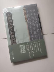 太极功源流支派论【未开封】