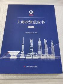 上海投资蓝皮书(2019年度)