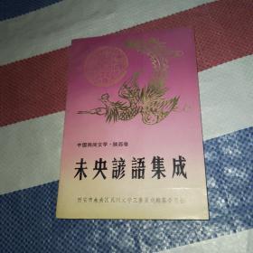 中国民间文学陕西卷--[未央谚语集成]有印章
