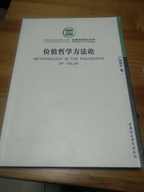 中国社会科学院文库:价值哲学方法论