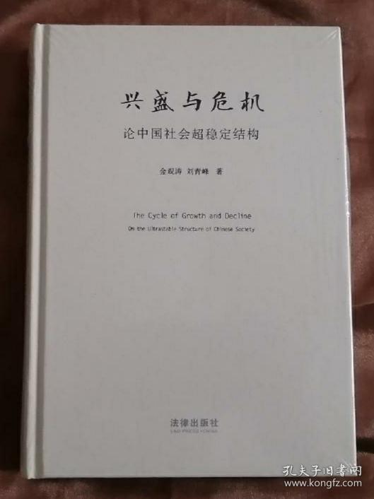 正品塑封 兴盛与危机:论中国社会超稳定结构(内页干净无写画)