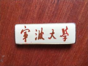 宁波大学校徽