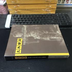 土木金石:傳統人文環境中的中國雕塑(作者李松簽贈本)