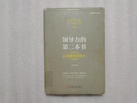 领导力的第二本书:从经典学领导力(精装)