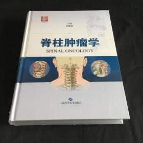 脊柱肿瘤学