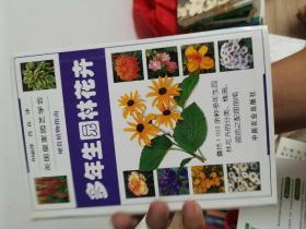 多年生园林花卉