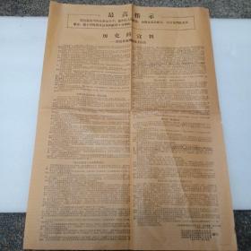 文革布告历史的宣判平反革命两面派王历波
