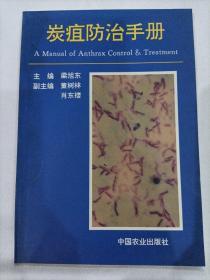 炭疽防治手册