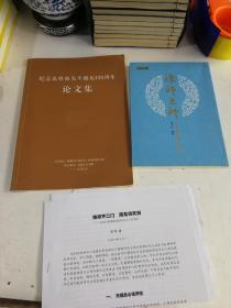 纪念袁焕仙先生诞辰130周年论文集 三册