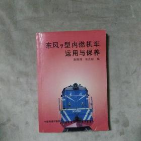 东风7型内燃机车运用与保养