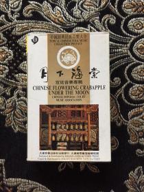 磁带:月下海棠 宫廷音乐专辑