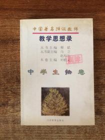 中国著名特级教师教学思想录.中学生物卷