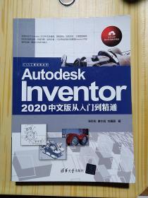 Autodesk Inventor 2020中文版从入门到精通
